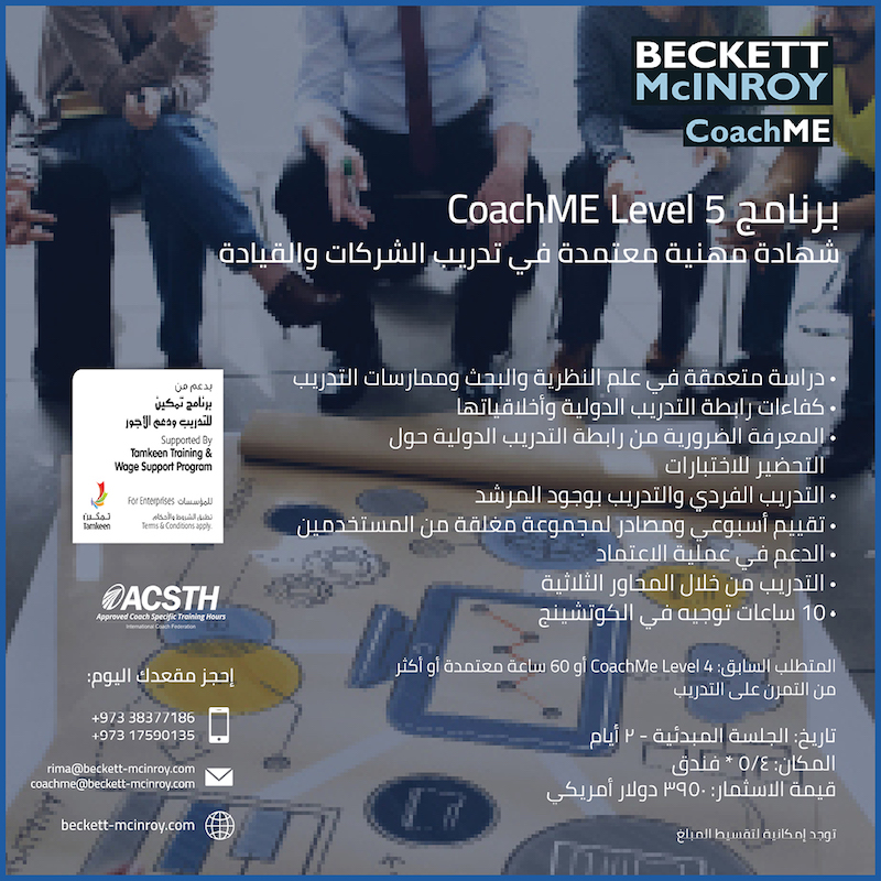 coachme-level-5-insta-arabic